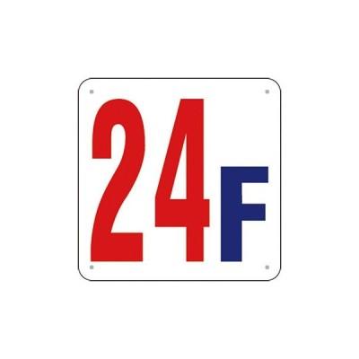 安全標識 J52-24 『24F』 階数表示板 300×300mm SCボード