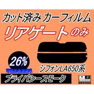 リアガラスのみ (s) シフォン LA650系 (26%) カット済み カーフィルム LA650F LA660F シフォンカスタムも適合 スバル