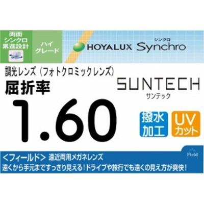 HOYA 調光薄型 遠近両用レンズ 累進1.60 サンテック(色選択可能) 超撥水加工+UVカット シンクロ フィールド (2枚価格) レンズ