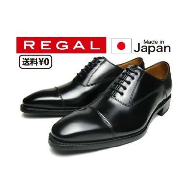 リーガル REGAL メンズビジネス チゼルトゥ ストレートチップ 315R BD ブラック