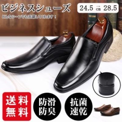 【ポイントUPフェスクーポン利用可】冬新作 ビジネスシューズ メンズ 革靴  レザー ハムネット 紳士靴 ロンドン 歩きやすい ストレートチ