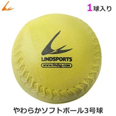 やわらか ソフトボール 3号球 黄色 1球 バラ売り LINDSPORTS リンドスポーツ