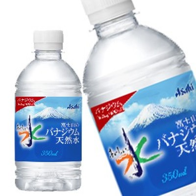 【4~5営業日以内に出荷】アサヒ おいしい水 富士山のバナジウム天然水 350mlPET×24本[賞味期限:2ヶ月以上][送料無料]