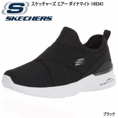 スケッチャーズ SKECHERS スニーカー スリッポン エアー ダイナマイト 149341 BLK レディース カジュアル ブラック/ホワイト シンプル 靴