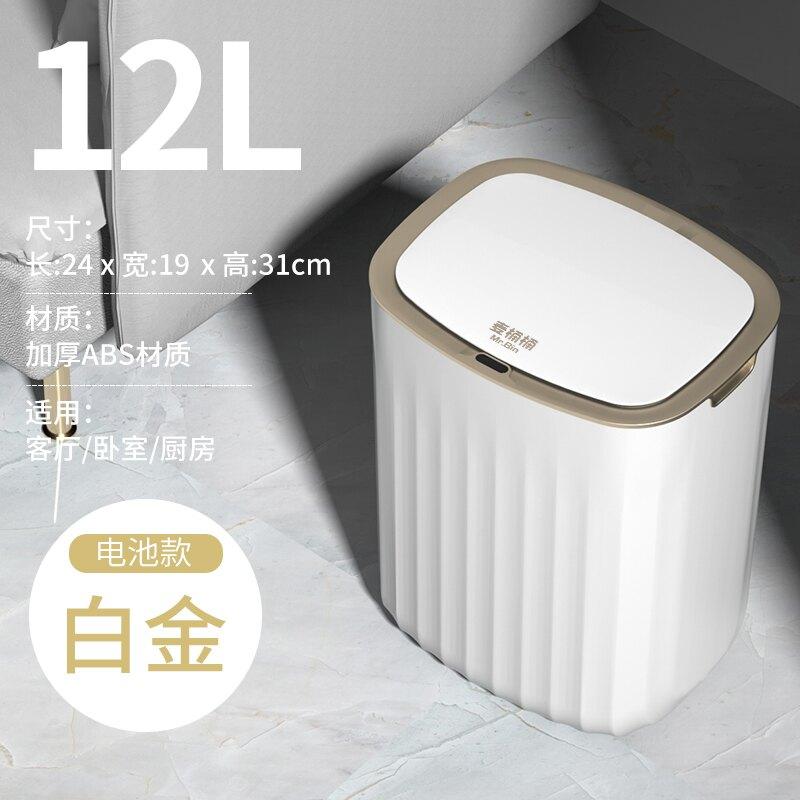 防疫垃圾桶 智能感應式自動電動垃圾桶家用輕奢廁所衛生間客廳臥室高檔帶蓋大【DD35972】