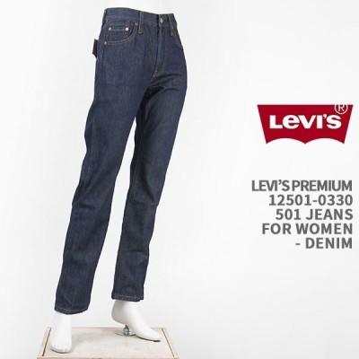 Levi's リーバイス レディース 501 ボタンフライ レギュラーストレート デニム LEVI'S PREMIUM 501 JEANS FOR WOMEN 12501-0330【国内正規品・オリジナル】