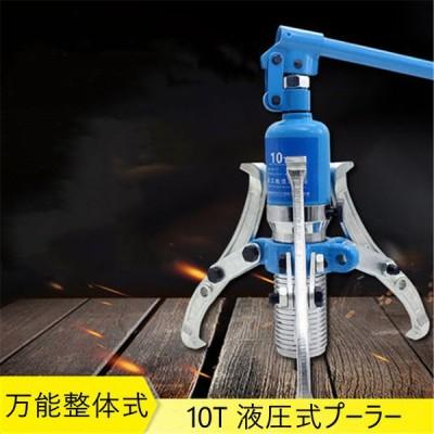 10T 液圧式プーラー 油圧式三つ爪軸受専用ツール 万能整体式プーラー 軸受けプーラー 重量11kg 対応最大外径250mm