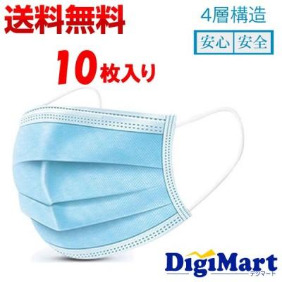 4層構造 不織布マスク 10枚入り ウイルス対策商品 飛沫防止 花粉対策 レギュラーサイズ サージカルマスク 青色 立体 フェイスマスク【メール便】