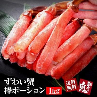 かに カニ 蟹 5L ずわいがに むき身 1kg ポーション 脚 足 ギフト