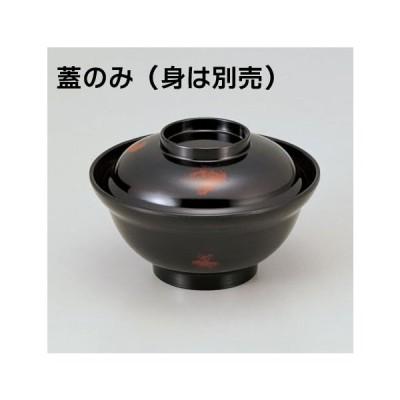 (業務用・4.7寸)4.7寸飯丼 曙 蓋(入数:5)