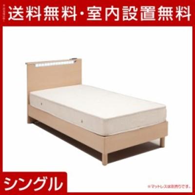 タイムセール 50%OFF シングルベッド フレームのみ LED付き コンセント付き エドウィン シングルベッド 幅98cm ナチュラル