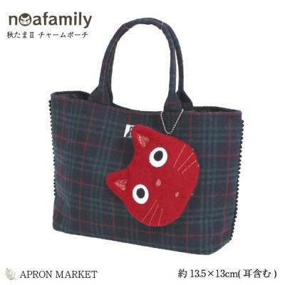 noa family A814 秋たまII チャームポーチ 猫雑貨 猫グッズ ノアファミリー