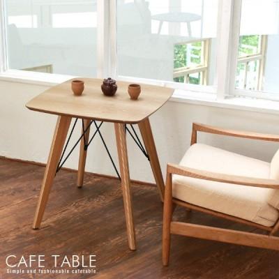 カフェテーブル 単品 北欧風 ナチュラル 天然木 木製 幅65cm 正方形