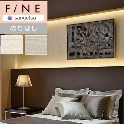 壁紙 のりなし壁紙 クロス サンゲツ FINE ファイン ウレタンコート壁紙 FE6599 FE6600 【1m単位での販売】