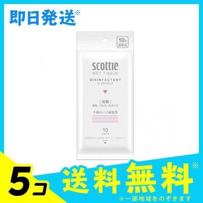 スコッティ ウェットティシュー 消毒 アルコールタイプ 無香料 10枚 (携帯用) 5個セット