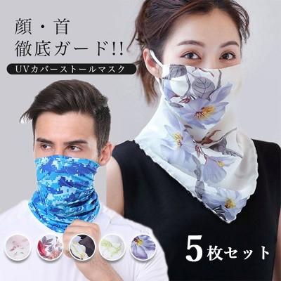 男女兼用・2タイプ★マスク代用品で話題!UVカット99%機能付きネックガード ウイルス&紫外線対策 おしゃれスカーフ ひんやり涼しい 顔&首 徹底ガード フェイスカバー フェイスガード ネックガード