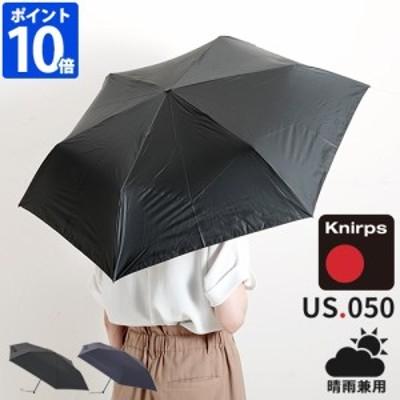 雨傘 Knirps クニルプス US.050 手動開閉 折りたたみ傘 KNU220 晴雨兼用 軽量 メンズ レディース