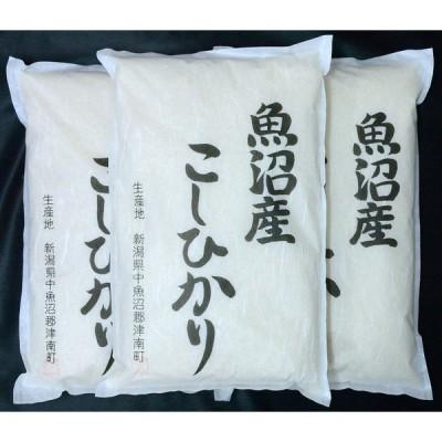 新潟県・魚沼津南コシヒカリ 15kg(5kg×3)