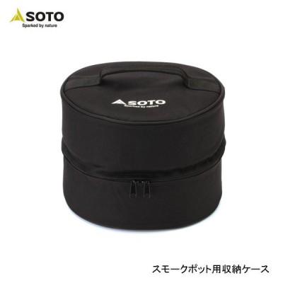 【新富士バーナー】 スモークポット用収納ケース 品番:st-126cs