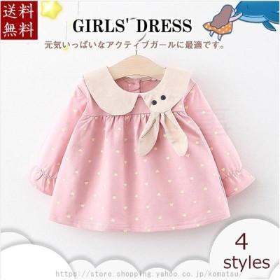 6ヶ月-4歳 2タイプ ハート型 ウサギ ソフト デザイン 可愛い 長袖 お姫様 春秋 丸首  カラフル 子供ドレス