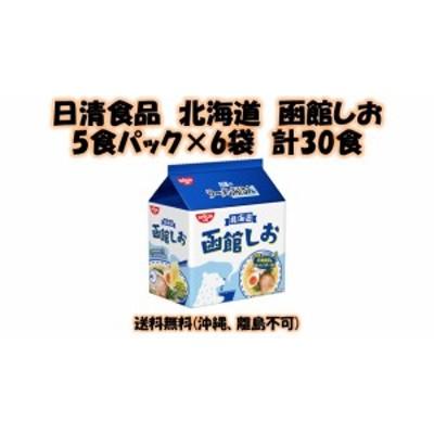 日清食品 日清のラーメン屋さん 函館しお 5食パック×6袋計30食分 送料無料(沖縄、離島不可)