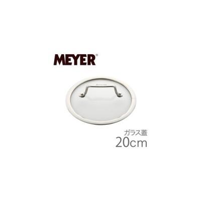マイヤー MEYERアナロン ヌーベルカッパーガラス蓋 20cm AC2-GF20 JAN: 0051153801761(配送日指定)