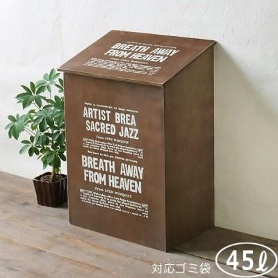 BREA ゴミ箱 45リットル おしゃれ ダストボックス 木製 フタ付き ダークブラウン アンティーク