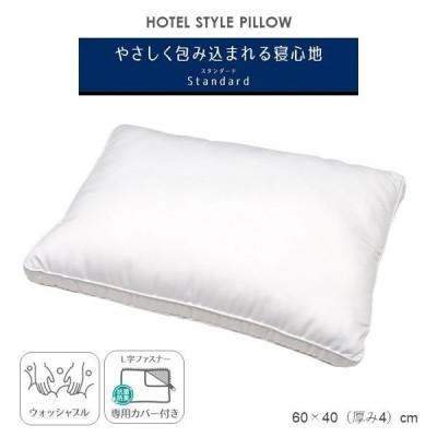ホテルスタイル ピロー/枕 〔スタンダード 専用枕カバー付き〕 約幅60×奥行40×高さ4cm 洗える 〔ベッドルーム 寝室〕