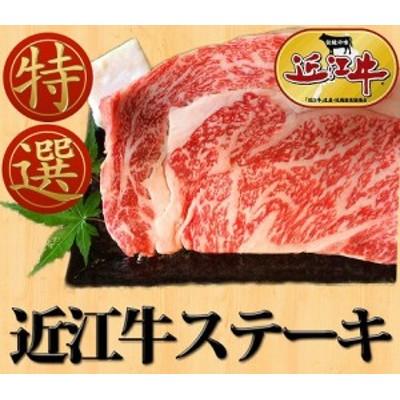 送料無料 近江牛 リブロースステーキ 200g×2枚 国産高級和牛肉 冷凍 のしOK / 贈り物 グルメ 食品 ギフト おすすめ