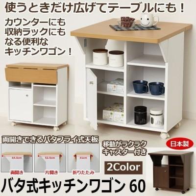 バタ式キッチンワゴン60  (バタフライ式天板 テーブル カウンター キッチン インテリア 食器棚 食器ワゴン 食卓テーブル 両バタキッチンカウンター)