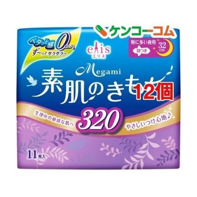 エリス Megami 素肌のきもち 特に多い夜用 320 羽つき ( 11枚入*12個セット )/ elis(エリス)