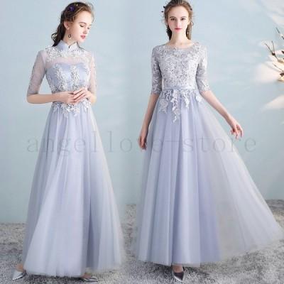 お揃いドレス ドレス パーティドレス ワンピース ロングドレス ロング丈ドレス 5分袖 二次会 演出 司会 4タイプ 結婚式 ブルー