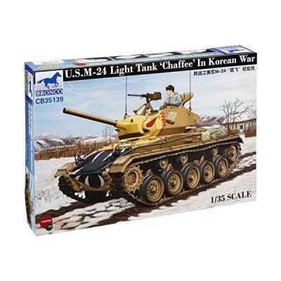ブロンコモデル 1/35 米軍M24チャーフィー軽戦車 朝鮮戦争 CB35139 プラモデル