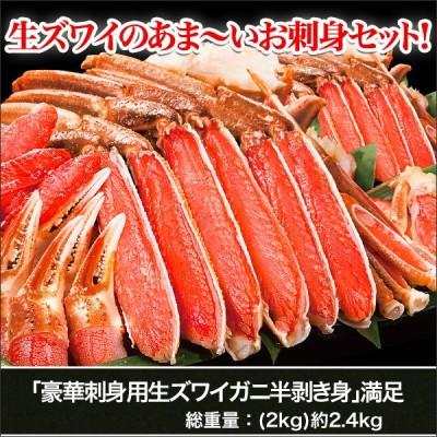 かに カニ 蟹 「豪華刺身用生ズワイガニ半剥き身」満足 2kg