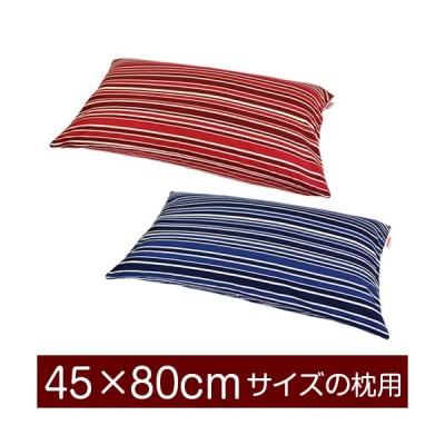 枕カバー 45×80cmの枕用ファスナー式  トリノストライプ パイピングロック仕上げ