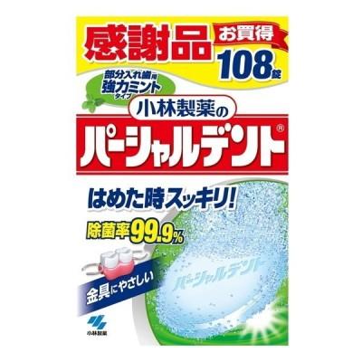 小林製薬 パーシャルデント 強力ミント 感謝品(108錠)
