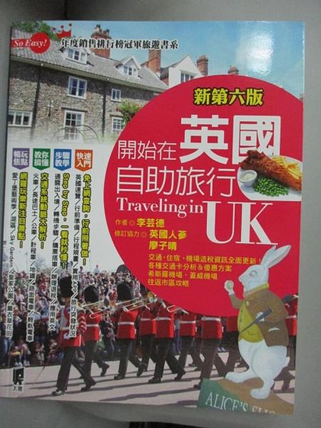 【書寶二手書T4/旅遊_JD4】開始在英國自助旅行(新第六版)_李芸德, 英國人蔘, 廖子晴