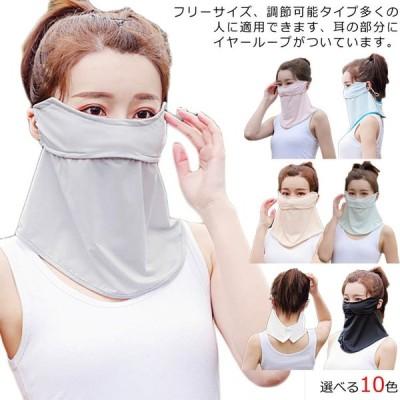 《送料無料》フェイスカバー ネックガード   レディース イヤーフック付き 鼻部分開口で呼吸しやすい UVカット 息苦しくない 冷感 日焼け防止