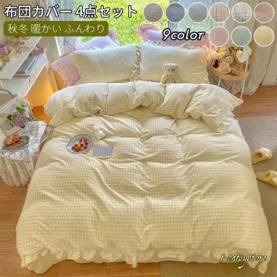 布団カバー シーツ 枕カバー 掛布団カバー 4点セット かわいい ふわふわ 手触りいい 通気性いい 寝具