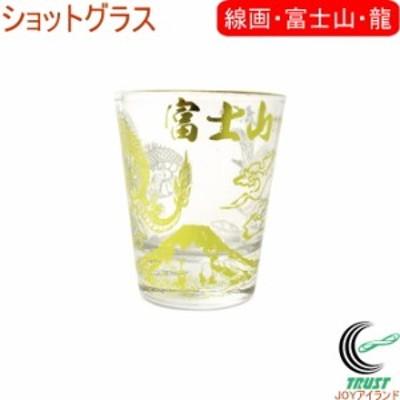 ショットグラス 線画 富士山・龍 (303-422) グラス ショットグラス コップ ガラス お酒 日本酒 日本 お土産 日本土産