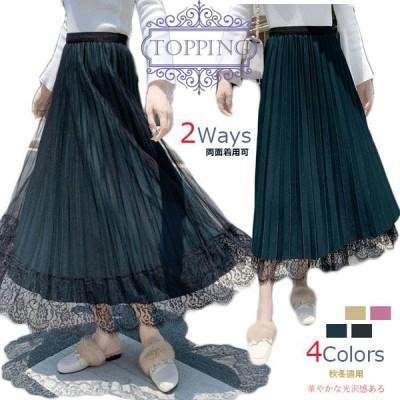 冬秋物 華やかな光沢感ある レディース ミモレ丈 プリーツスカート ミモレ丈 ロングプリーツスカート オールシーズに使える!ベロアスカート 選べる5色 シンプル