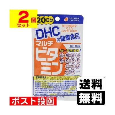 ■ポスト投函■[DHC]マルチビタミン 20粒 20日分【2個セット】