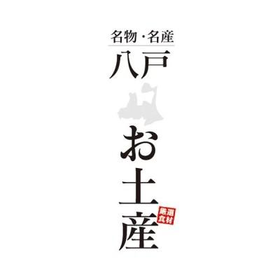 のぼり のぼり旗 八戸 お土産 名物・名産 物産展 催事