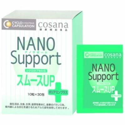 ◆ナノサポートシクロカプセル化スムースUP 10粒×30包 ※発送まで7~11日程