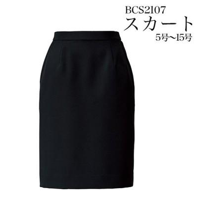 スカート 5〜15号 BONCIERGE ボンシェルジュ エステサロン レディースクリニック 美容院 エステ ユニフォーム BCS2107