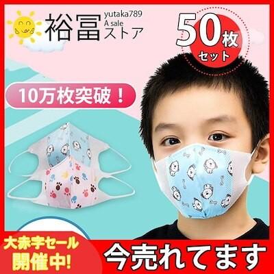 マスク 不織布 個包装 柄入り 50枚10枚贈る 幼児 子供 柄 子ども用 小さめ 立体型 小さいサ