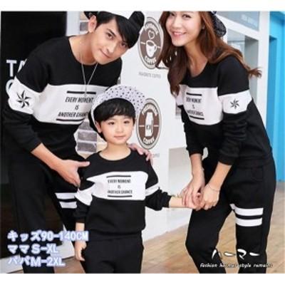 親子ペアパーカー カップル ご夫婦 お揃い スウェット トレーナー 上下セット ペアルック 家族服  ペアルックセット   Tシャツ パンツ