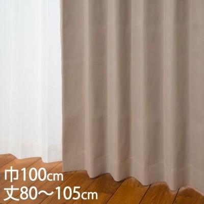 カーテン 遮光カーテン | カーテン ドレープ ベージュ 形状記憶 遮光1級 ウォッシャブル 防炎 遮熱 巾100×丈80〜105cm DP106 KEYUCA ケユカ