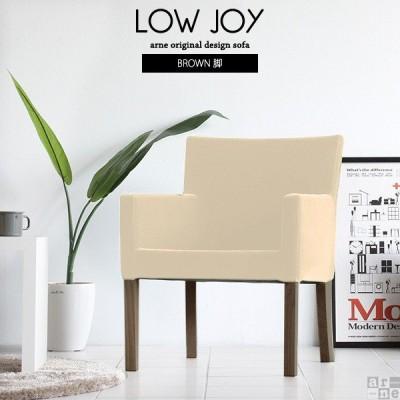 ダイニングチェア レザー レザーチェア 合皮 チェア 低め 座面 低い 一人掛け 椅子 ローチェア リビング 肘