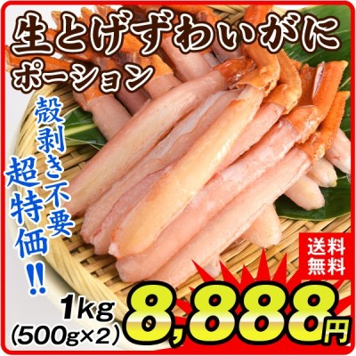 かに 蟹 生とげずわいがに ポーション 1kg(500g×2パック) トゲズワイガニ 冷凍便 国華園